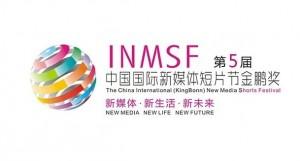festival-international-de-nouveaux-medias-pour-le-court-metrage-de-shenzhen-kingbonn