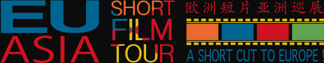 EU Short Film Festival
