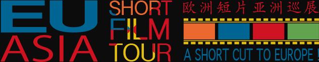 EU Short Film Festival